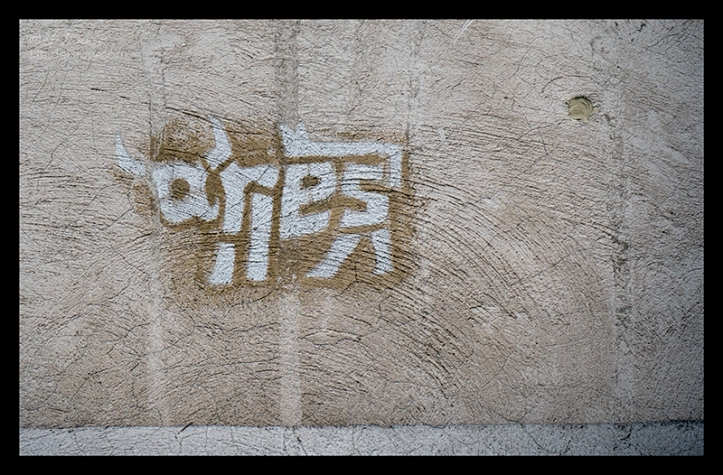 Street art arles 1700652 BLOG